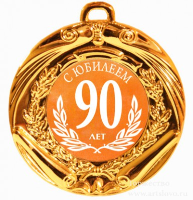 90 лет Промбурвод