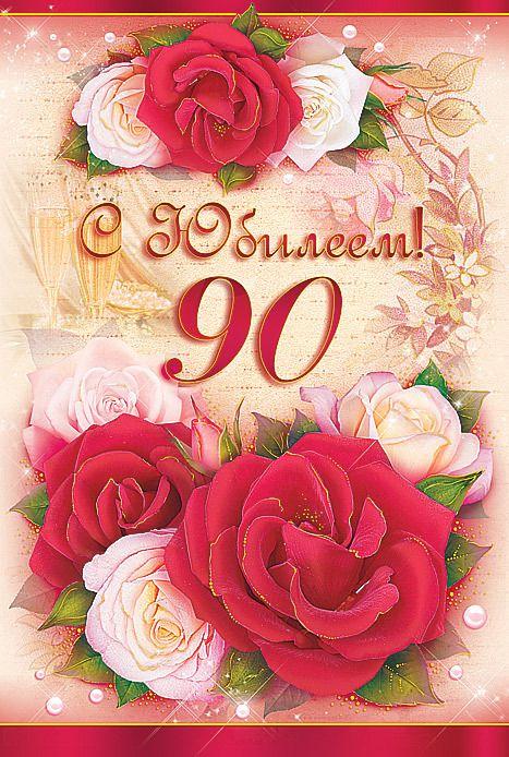 Поздравление бабушки на 90 лет