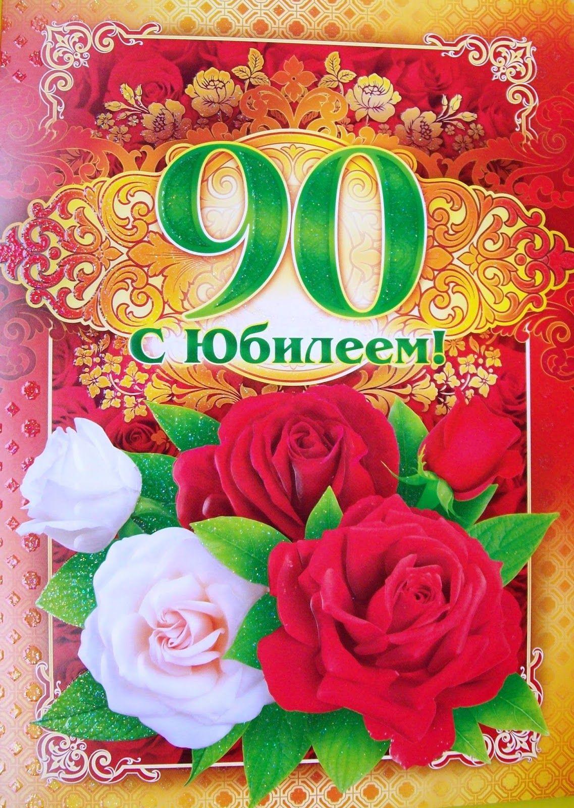 Поздравление с днем рождения мамы с 90 летием
